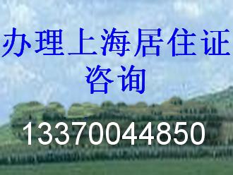 上海落户 夫妻投靠落户的政策依据