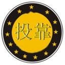 上海投靠落户