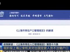 政策解读:《上海市常住人口管理规定》第四十六条——现阶段上海公安机关对出国定居人员不注销户口