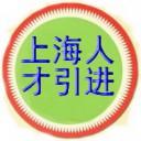 上海人才引进