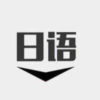 日语专业培训班
