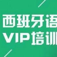 上海西班牙语零基础培训班、私人定制学习方案