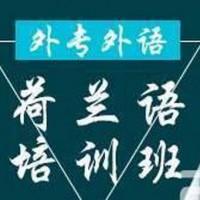 上海荷兰语培训班、小语种也能有大作为