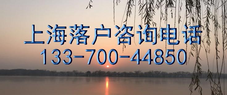 上海户口办理咨询电话13370044850
