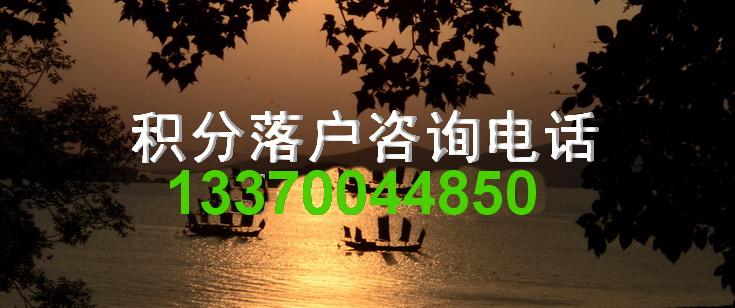 积分落户上海咨询电话021-64878756