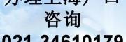 上海积分落户协助服务咨询中心品牌