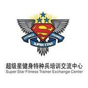 超级星健身培训交流中心