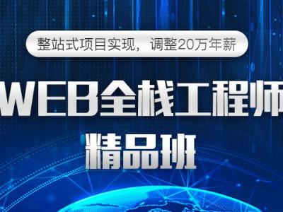 上海web前端培训、真正掌握全栈技术、薪资翻倍涨
