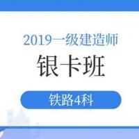 【2019】一级建造师铁路4科银卡班【网络】