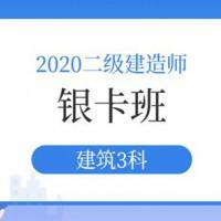 【2020】二级建造师建筑3科银卡班[网络]