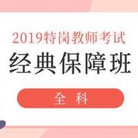 2019特岗教师考试全科经典保障班[网络]