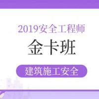 【2019】中级安全工程师建筑施工案例金卡班【网络】