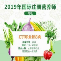 2019【第三次】国际注册高级营养师