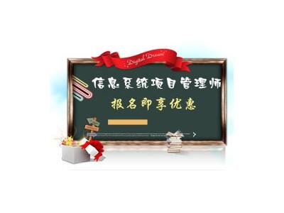 信息系统项目管理师 北京