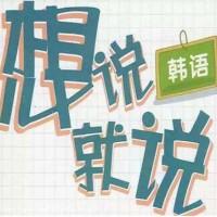 北京韩语中级培训班