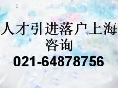 7月份《上海市引进人才申办本市常住户口》公示名单