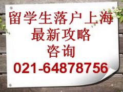 2019上海落户政策---海龟落户攻略篇