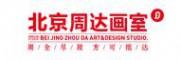 北京周达画室品牌
