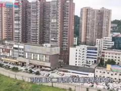 重庆楼市:房价该降不降,在等什么?其实,有人已经动手了