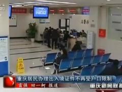重庆居民办理出入境证件不再受户口限制