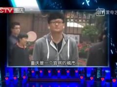 浙江帅哥酷爱重庆,早就转了户口的他,现在还想找一个重庆姑娘