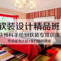 上海室内软装培训、方案设计培训先试听后报名