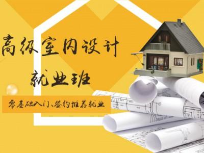 上海室内设计培训、线上直播学习、省时省力省心