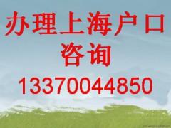 上海夫妻投靠 落户上海  满满的干货和你分享