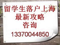 你满足居转户的条件了吗?想落户上海就快快收藏
