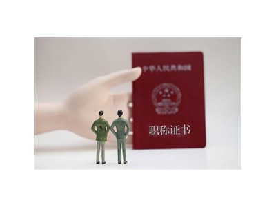 2020年山西省太原市工程系列职称评审通知