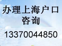 非上海应届生和上海应届生的不同落户方法
