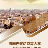 巴黎萨克雷大学留学硕士,上海班