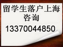 2021最新上海落户政策   你的条件够了吗?