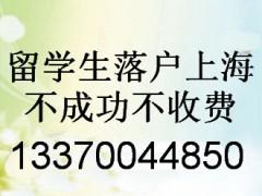 2021年5月31日《上海市引进人才申办本市常住户口》公示名单