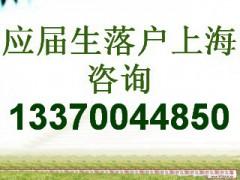 2021年非上海生源应届普通高校毕业生进沪最新政策与条件
