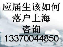 2021年上海高校非上海生源应征入伍学生 办理上海户籍申请须知