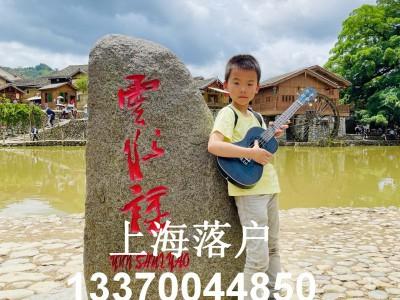 《投靠类落户、迁户上海》政策要求