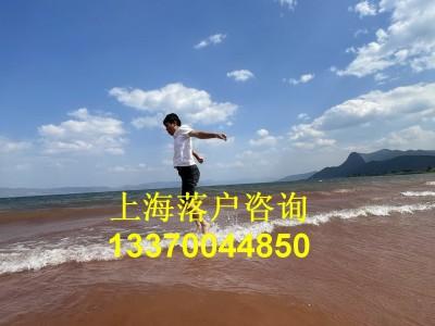 2021年留学落户上海回国人员申办上海落户符合条件可办理