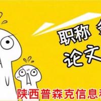 2021年陕西省工程师职称评审政策要求重新变更