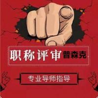 陕西省2021年工程师职称代理的申报要求