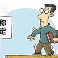 2021年陕西工程师职称代理评审官网操作指引