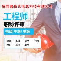 2021年陕西省中高级工程师职称评审的注意事项