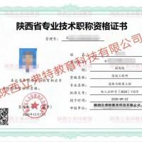 一站式服务陕西2021年工程师职称代理申报