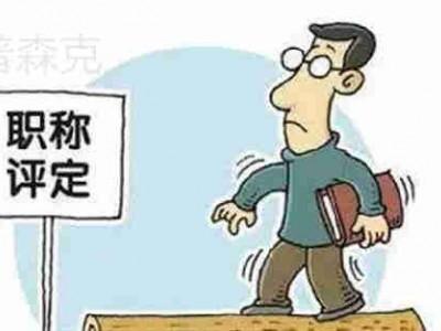 给刚毕业的工程人才们一些关于陕西省职称评审的建议