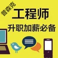 陕西省2021年专业监理工程师岗位证查询