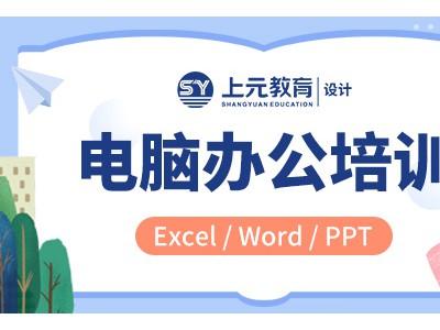 泰兴商务办公培训班-三大基本办公软件学习