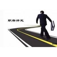 最新2021年陕西省中级职称申报条件