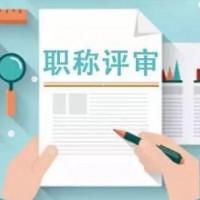 陕西省2021年市政工程师职称评定的基础条件