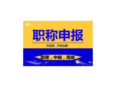 陕西省2021年职称评审有大变化,如何应对