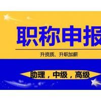 评审2021年陕西助理工程师职称的详细资料
